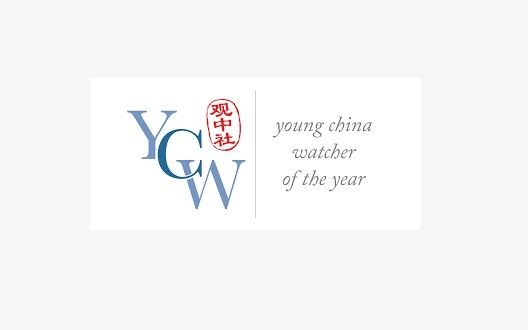 Young China Watcher of the Year Award